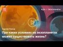 Зона обитаемости — Сергей Попов pjyf j,bnftvjcnb — cthutq gjgjd