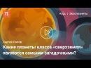 Попов - Сверхземли gjgjd - cdth[ptvkb