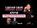 Бизнес блоги 🎬 Трансформатор Портнягин VS Земсков VS Косенко Как создать бизне...