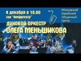 Премьера в Меоц Духовой Оркестр Олега МЕНЬШИКОВА. MENSHIKOV BRASS. Новая программа!