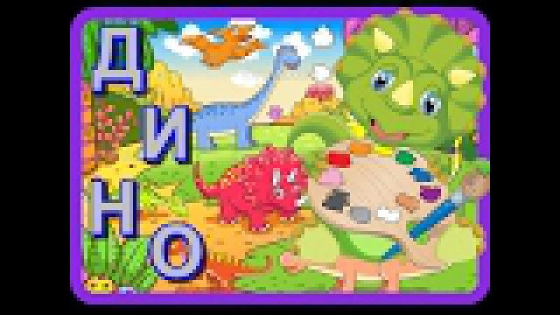 Затерянный мир динозавров Repka TV The lost world of the dinosaurs