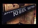 ✔★ Египетская Книга мертвых Какой УЖАС в ней скрыт ( Документальный Фильм 2016 )
