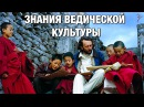 Ведическая культура Замалчиваемая история Руси Интересные факты скрытые знания славянской традиции