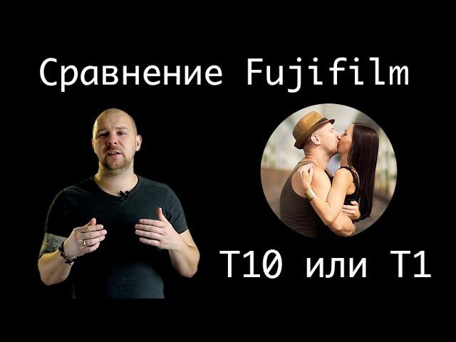 Fujifilm фуджи т10 или т1