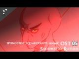 SpongeBob SquarePants Anime OST: 05 -