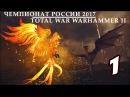 Чемпионат России по WARHAMMER Total War 2017. 1/16 Финала. [V_M] Venn vs Chherif