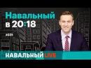 Путин постановочно выдвинулся, зачем посадили Волкова, Керимов страдает во Фран...