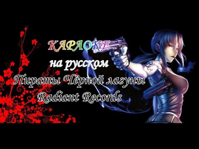 Пираты Чёрной лагуны Radiant Records караОКе на русском под плюс