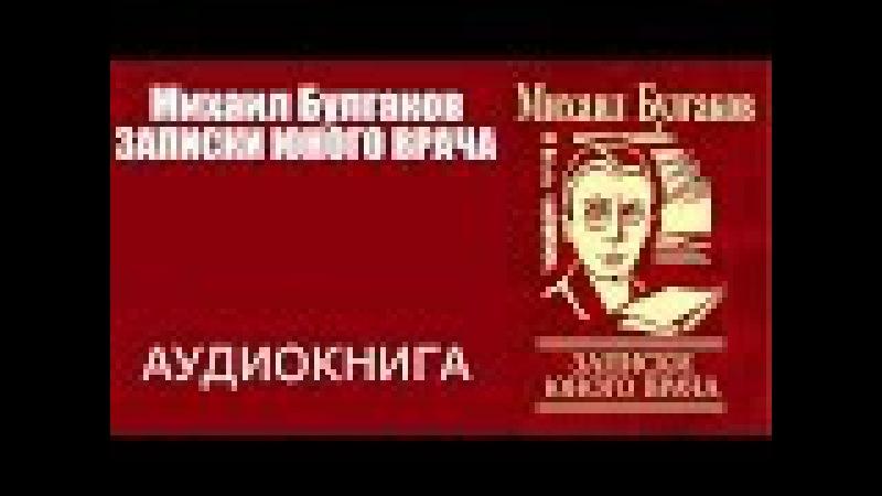 Михаил Булгаков: Записки юного врача. Аудиокнига