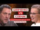Шевченко против Собчак Второй раунд Политический версус батл