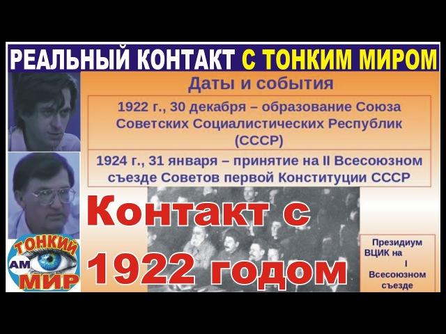 Разговор с человеком из 1922 года. Сергей Иванов.