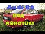 Audi 80 B3 Repair (1 серия)