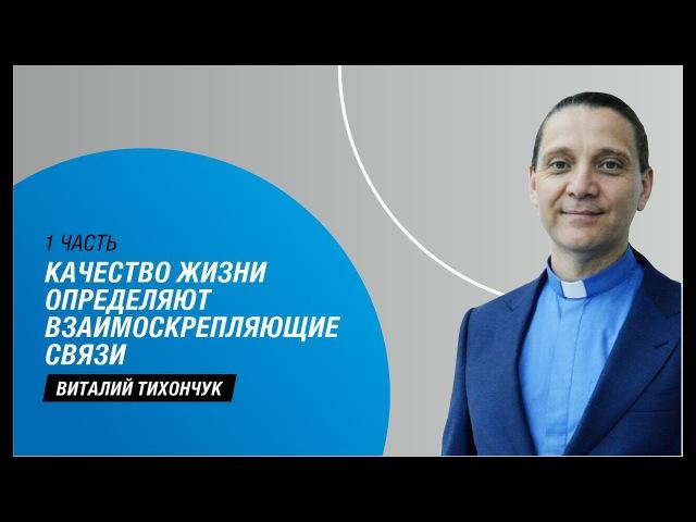 Виталий Тихончук - Качество жизни определяют взаимоскрепляющие связи (1 часть)
