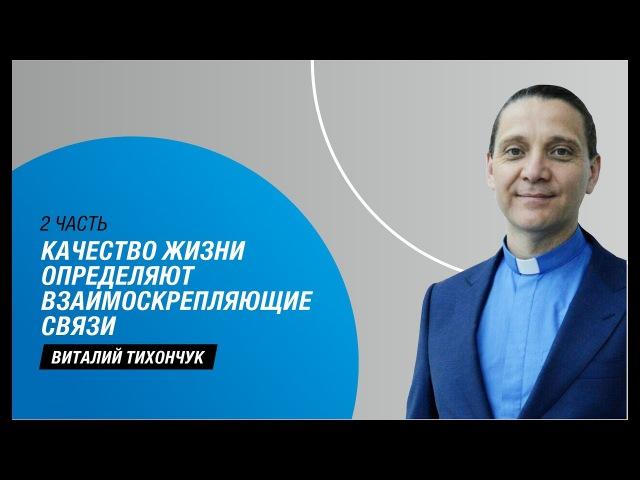 Виталий Тихончук - Качество жизни определяют взаимоскрепляющие связи (2 часть)