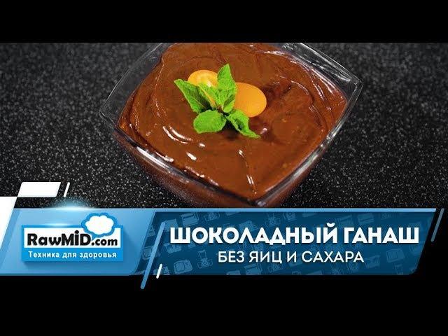 Рецепт шоколадный ганаш без сахара и яиц Веган гурман