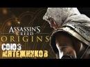Assassin's Creed Origins - Союз мятежников