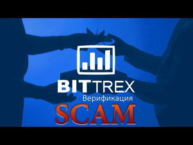 Bittrex скам!? Блокировка аккаунтов, запрет вывода средств, верификацию отклоняют.