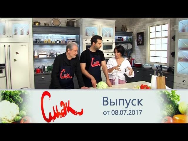 Смак Гости Вениамин иАлика Смеховы Выпуск от08 07 2017