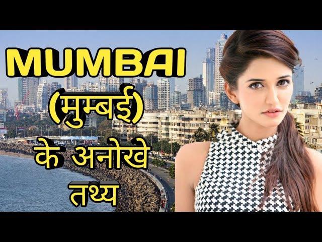 मुम्बई शहर के अनोखे तथ्य Amazing facts about Mumbai in hindi