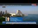 Новости на «Россия 24» • Сезон • Катар получил список требований арабских стран