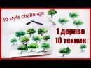 10 STYLE CHALLENGE РИСУЮ В 10 СТИЛЯХ 1 ДЕРЕВО АКВАРЕЛЬЮ ANA