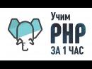 Учим PHP за 1 Час! От Профессионала