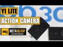 YI Lite Action Camera обзор экшн-камеры. Сравнение с Yi 4K