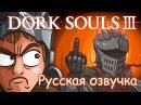 Dork Souls 3 [пародия на Dark Souls 3] (Русская озвучка Team KRO)