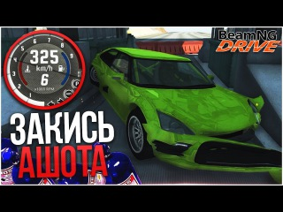 ЗАКИСЬ АЗОТА И РАЗГОН ДО 300+ КМ/Ч (BEAM NG DRIVE)