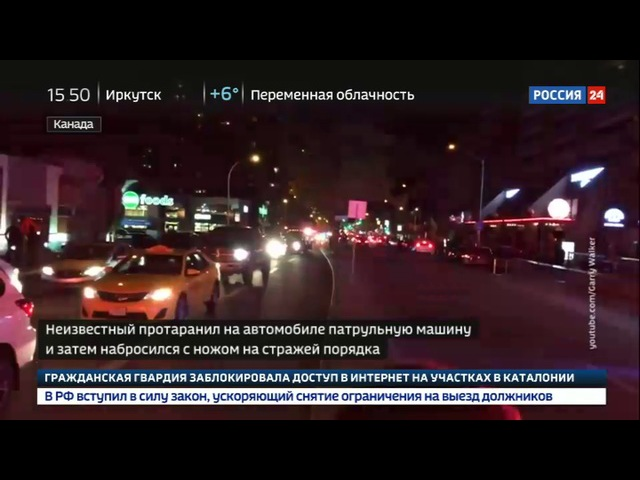 Новости на Россия 24 • У исполнителя терактов в Канаде могли быть сообщники