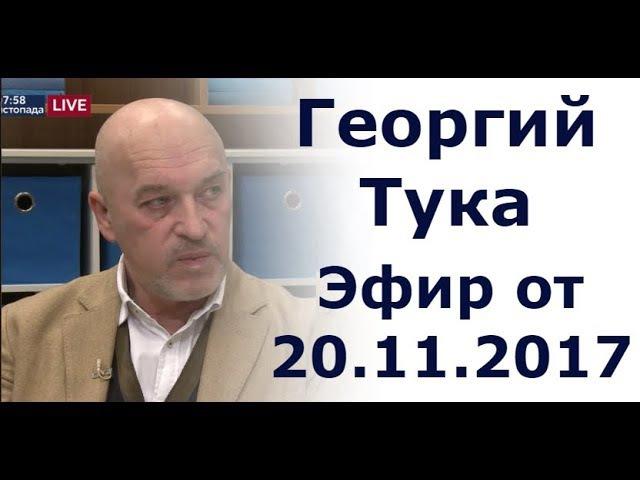 Георгий Тука, замминистра по временно оккупированным территориям, - гость 112 Украина, 20.11.2017