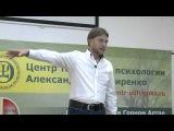 Отношения со свекровью (Александр Олифиренко женский тренинг)