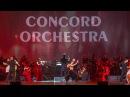 «CONCORD ORCHESTRA» El Tango de Roxannе «Танго страсти Астора Пьяццоллы» 2017