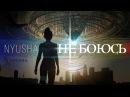 NYUSHA НЮША Не боюсь Official Video 0