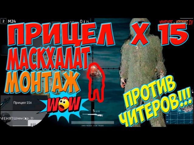 СНАЙПЕР ПРИЦЕЛ x15 МАСКХАЛАТ ПРОТИВ ЧИТЕРОВ! МОНТАЖ Battleground
