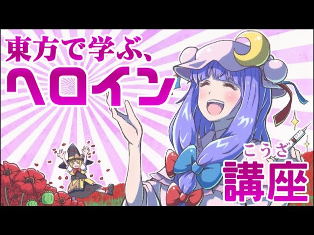 【Touhou hand-drawn】Heroin 101 with Touhou【Opium and Morphine】(English subs)