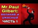Великий и ужасный Paul Gilbert и его истории ЧАСТЬ 1
