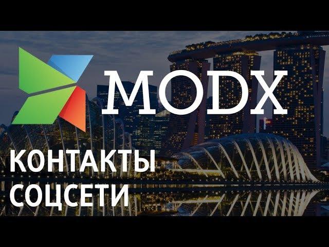 Как изменить контактную информацию и добавить соцсети на Modx «Ядвига:Стартовый п...