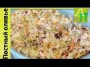 Как сделать постный салат! Оливье! Рецепт Лысый Повар