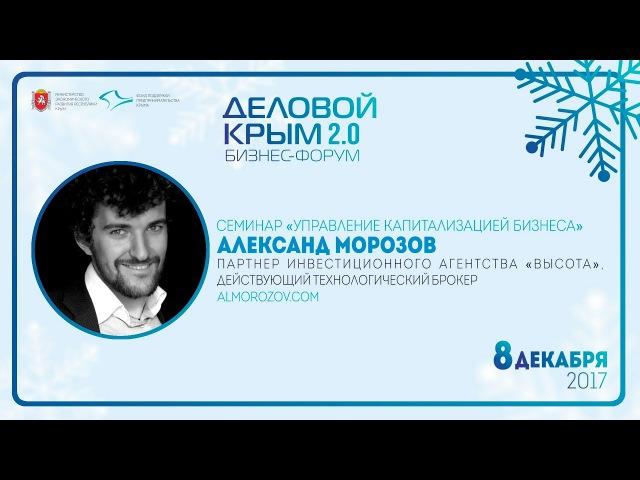 Партнер Инвестиционного Агентства «Высота» приглашает на бизнес - форум «Делов ...