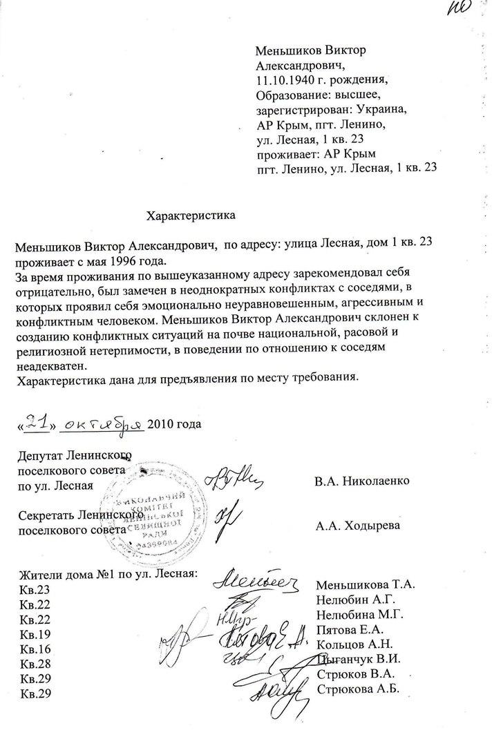 Федеральные чиновники берут под контроль бездействие крымских правоохранителей