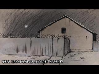 ЭКСПЕРИМЕНТ-12. АНИМАЦИОННЫЙ ТИЗЕР