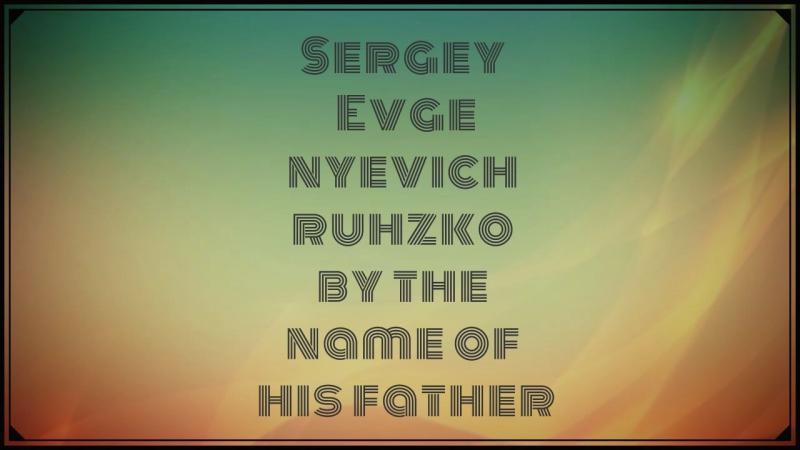 Сергей Евгеньевич, по батюшке, Дружко