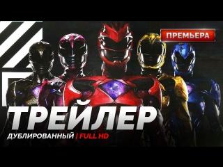 DUB | Трейлер: «Могучие рейнджеры / Power Rangers» 2017