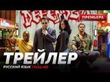 RUS | Трейлер №1: «Защитники - 1 сезон / The Defenders - 1 season» 2017