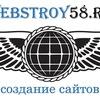WebStroy58.ru - разработка и создание сайтов