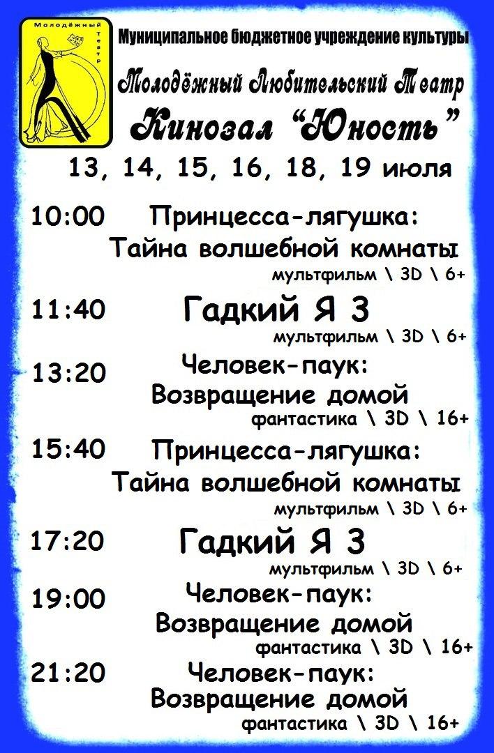 """Расписание кинозала """" Юность """" с 13 по 19 июля. ( 17 июля выходной )"""