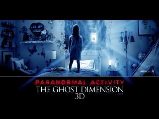 Паранормальное явление 5: Призраки в 3D 2015