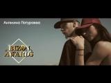 Ангелина Потураева  | ЛУЧШЕЕ ЖЕНСКОЕ ВИДЕО | BIZON AWARDS 2017