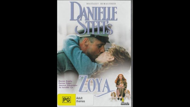 Зоя - часть 1 (Д.Стил-1995) США